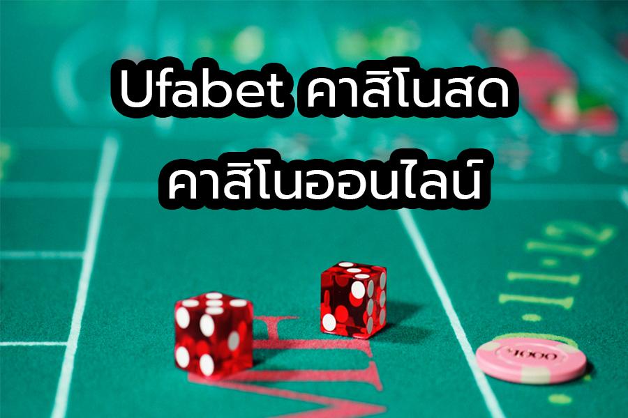 Ufabet-คาสิโนสด-คาสิโนออนไลน์