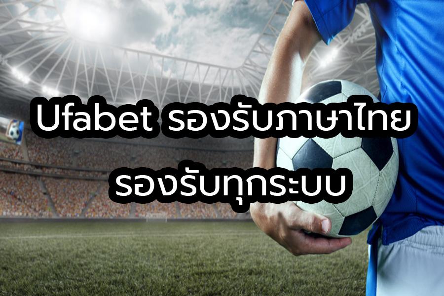 Ufabet-รองรับภาษาไทย-รองรับทุกระบบ