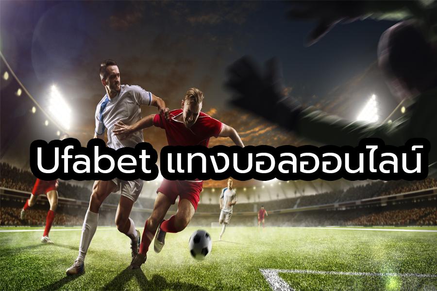 Ufabet-แทงบอลออนไลน์-1